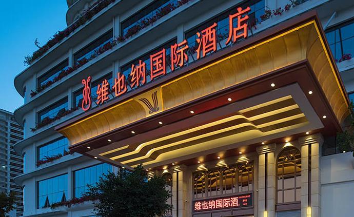 被海南认定崇洋媚外要求整改,维也纳酒店回应:品牌使用合法