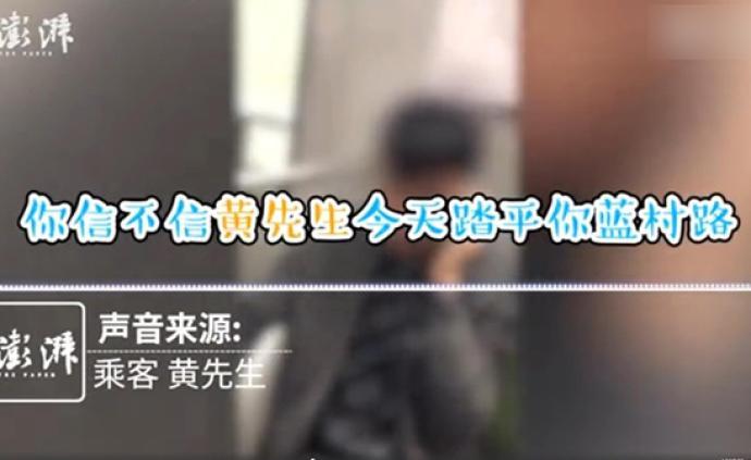 男子扬?#34164;?#24179;各?#31454;?#21448;向多位站长致歉,上海地铁:有话好好说