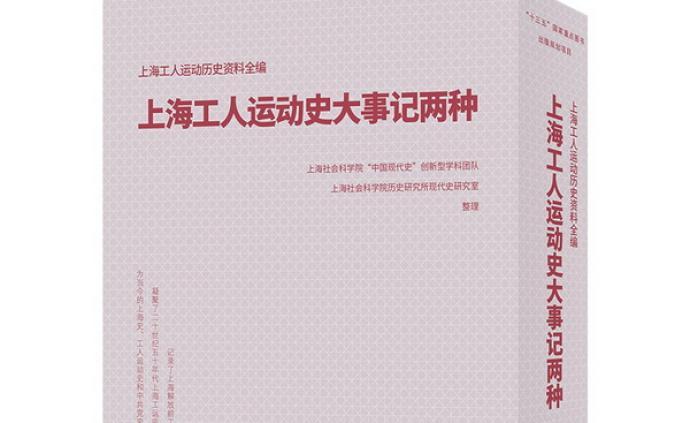 《上海工人運動史大事記兩種》出版,弘揚上海紅色文化