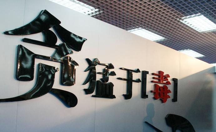中国石油独山子石化分公司现窝案:2月份以来已有4人落马