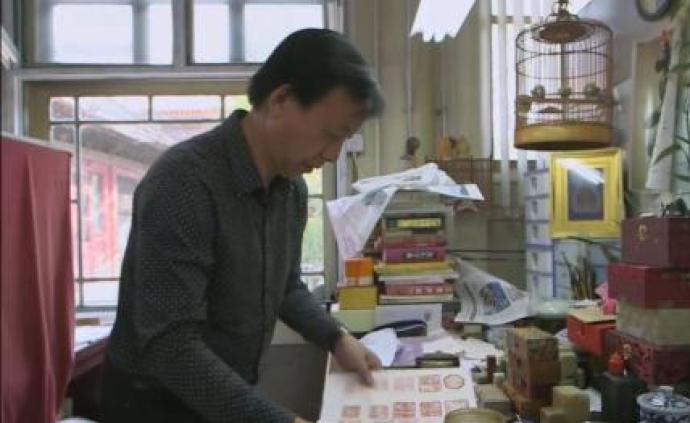 《我在故宫修文物》第三代摹印传人沈伟离世,年仅55岁