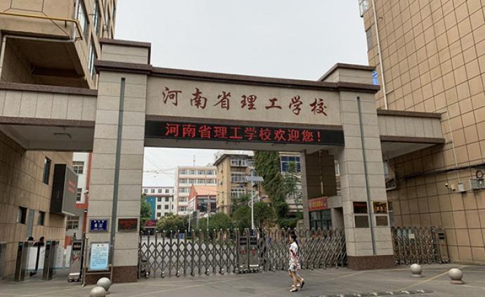 河南省理工学校被指伪造学籍套取拨款,省教育厅已介入调查
