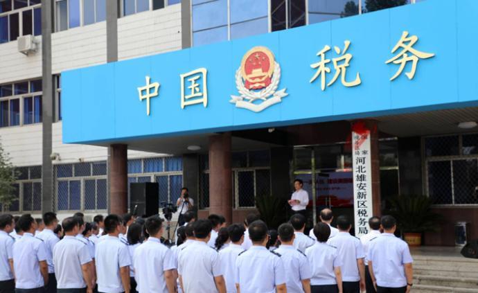 国家税务总局河北雄安新区税务局正式挂牌成立
