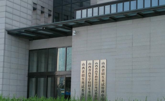 山西省招考中心:考生切勿用搜索引擎搜索填报志愿网页