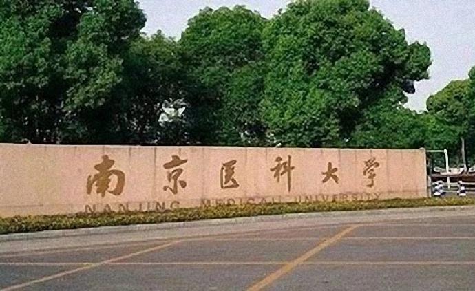 南京医科大学首招9年本硕博连读临床医学专业,毕业既可上岗