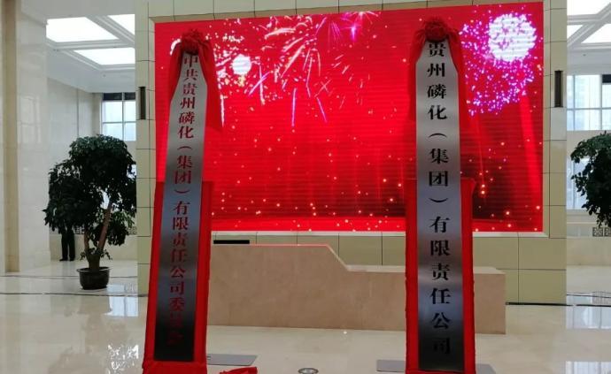 """中國磷化工""""巨艦""""貴州出港:重組甕福、開磷,躋身全球前三"""