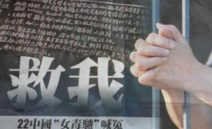 四川90后女孩帮网恋男友带藏毒包裹出境,在大马获刑14年