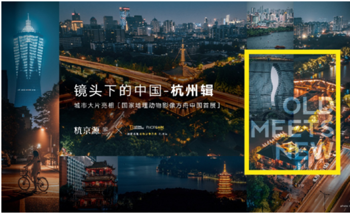 从中国到杭州,视界无限好