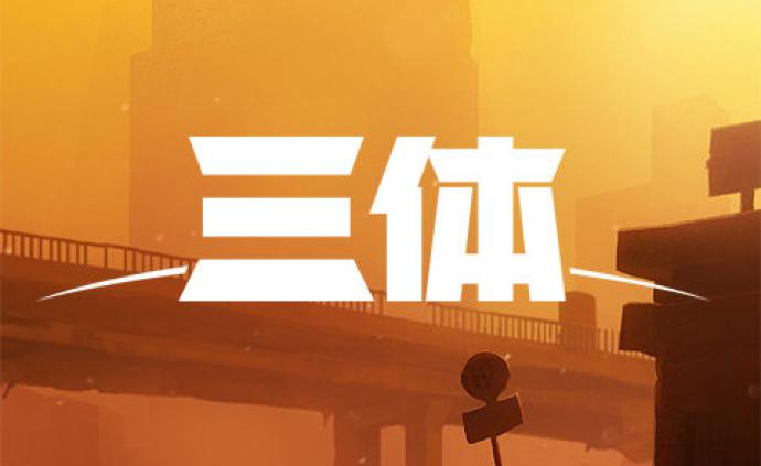 "B站宣布?#24230;?#20307;》动画启动,刘慈欣期待?#26263;?#21560;一口凉气"""