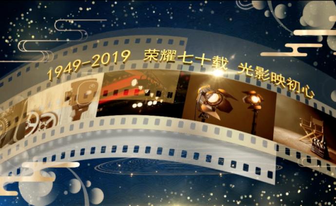 新中國電影榮耀七十載,光影映初心(二十二)
