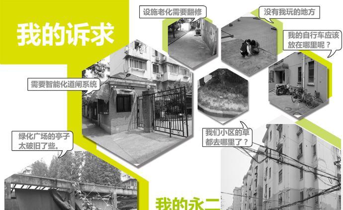 社區更新·展 上海彭浦鎮③:永和二村更新蛻變記