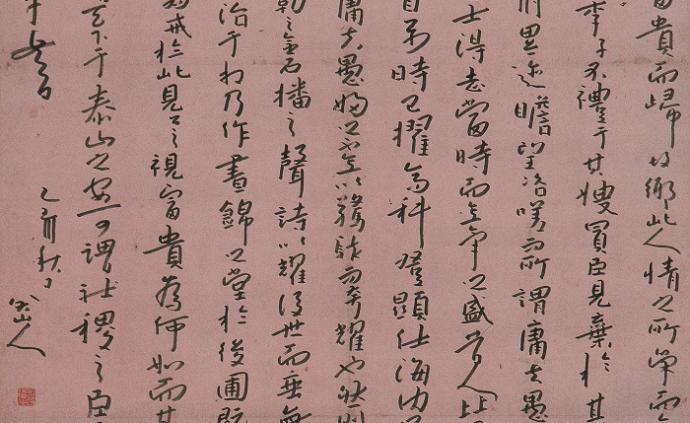 """南京博物院展明末清初書法""""群像"""",看王鐸八大等的氣格俊邁"""