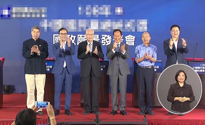 國民黨初選政見會二度舉行,參選人痛批蔡當局對不起年輕人