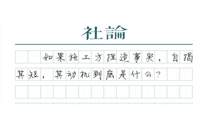 """【社論】""""青島地鐵""""調查不能帶著問號收場"""
