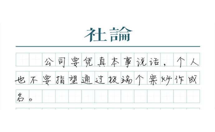 """【社論】都休想借炒作""""百度潑水門""""獲利"""