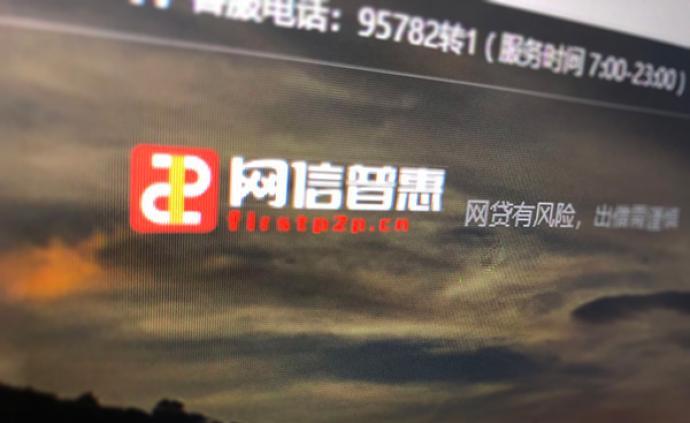 先鋒系P2P網信普惠出現逾期或良性退出,借貸余額59億元
