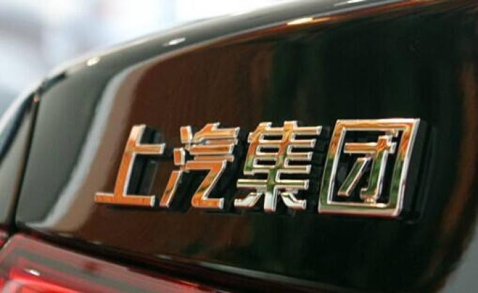 上汽集团上半年汽车产量同比减少20%,销量下滑16%