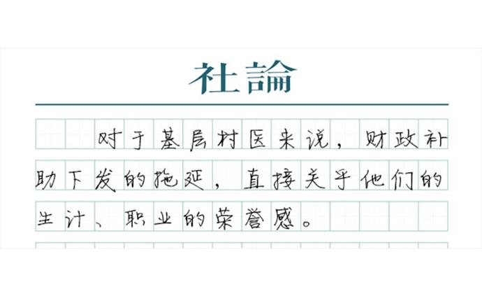 """【社論】""""村醫集體辭職""""是基層醫療發出的警報"""