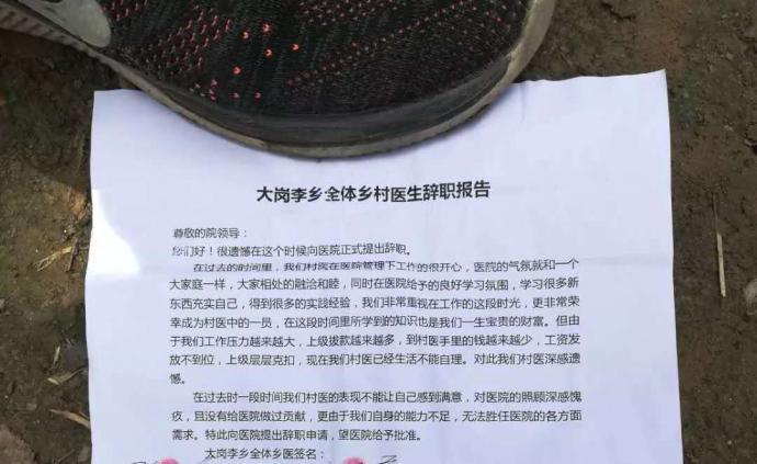 """河南通许卫健委回应""""村医集体请辞?#20445;?#26159;县财政局资金没到位"""