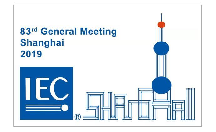 """100天后,""""電工領域聯合國""""最高盛會將首次在上海召開"""