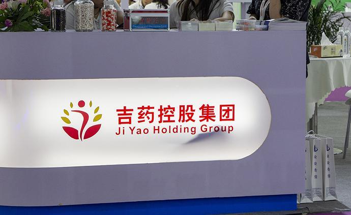 吉藥控股宣布擬發行股份收購修正藥業100%股權,明起停牌
