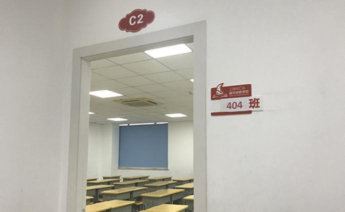 """实地探访上海""""小五班?#20445;?#26377;的退费关闭,有的继续开课"""
