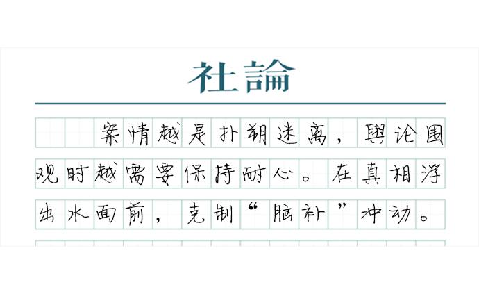 【社論】杭州女童失蹤案:關注而不窺私,警惕而不恐慌