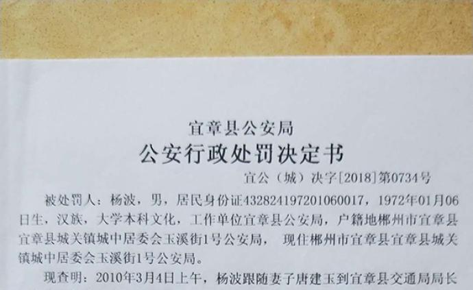湖南一警察起訴公安局一審勝訴:事發8年后的處罰被法院撤銷