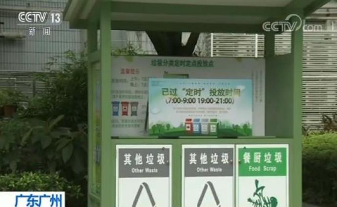 廣州本月起全面推進垃圾分類,中心城區明年年底前撤掉垃圾桶