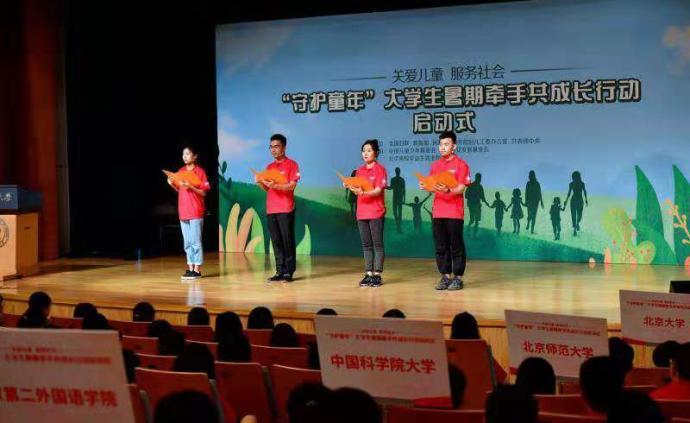 """""""守護童年""""大學生暑期牽手共成長行動在中國人民大學啟動"""