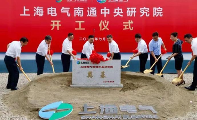 上海电气南通中央研究院开工建设,系该企业首个沪外区域总部
