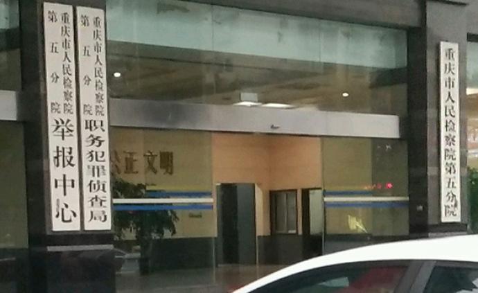 重庆女?#28216;?#36785;凉山救火烈士,检方公益诉讼要求其在?#25945;?#19978;道歉