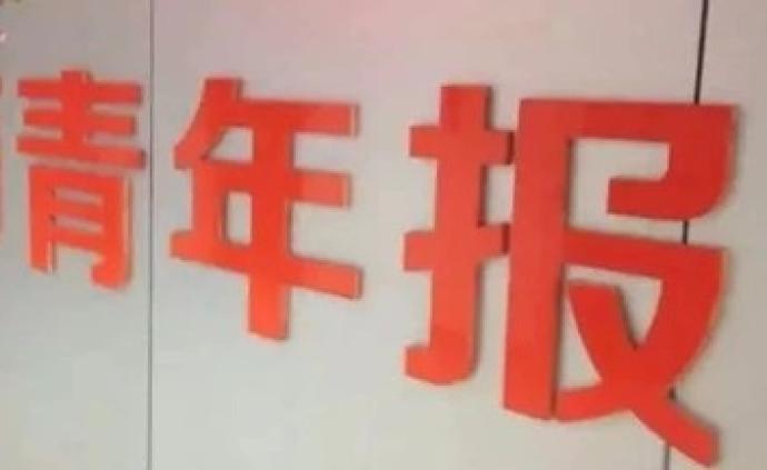 传媒湃|《河南青年报》更名为《河南青年时报》