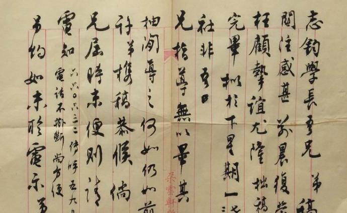 湯仁澤:舊書信中的《章太炎全集》早期編纂歷程
