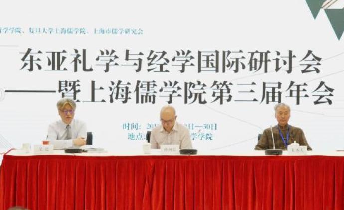 會議|東亞禮學與經學國際學術研討會暨上海儒學院第三屆年會