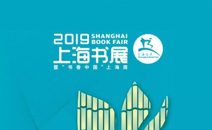 上海書展8月14日開啟,首次走出上海開設50個分會場