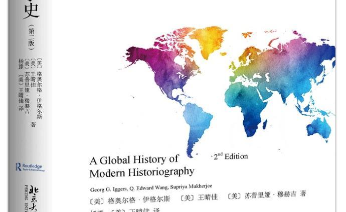 王晴佳:推动史学的全球化是一项使命