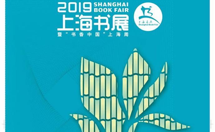 2019上海书展门票开售了