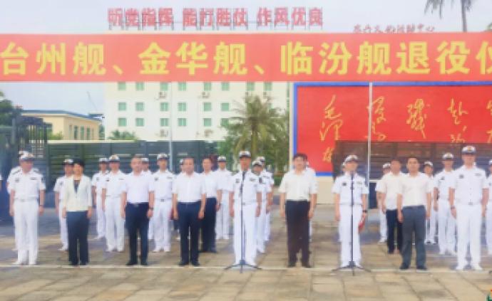 台州舰、金华舰和临汾舰退役仪式举行