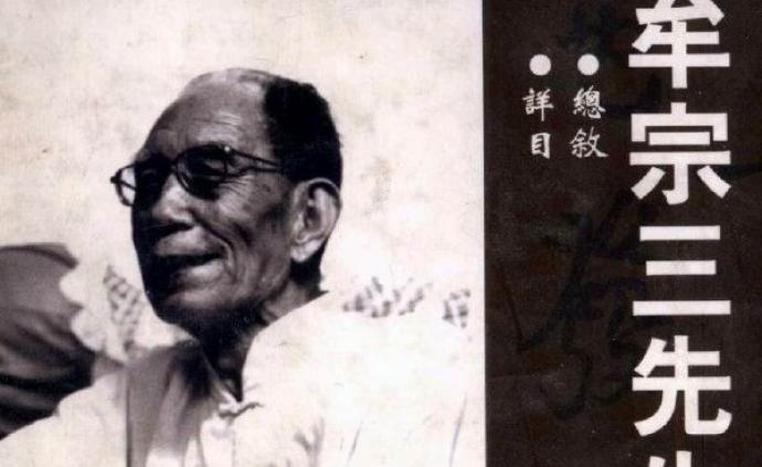 彭國翔︱掙扎與孤寂:牟宗三的愛情世界