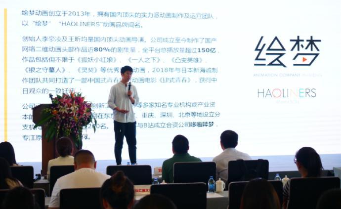 上海網絡視聽季舉行:國產動畫突圍后,如何保持發展