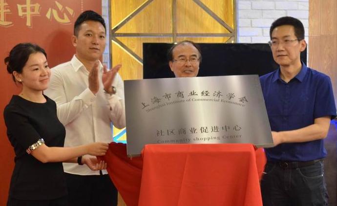 上海首个社区商业促进中心挂牌