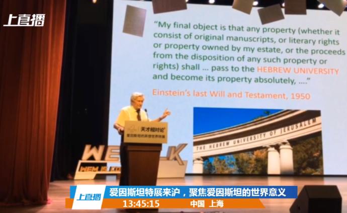 視頻直播丨愛因斯坦特展在上海舉行,聚焦愛因斯坦的世界意義