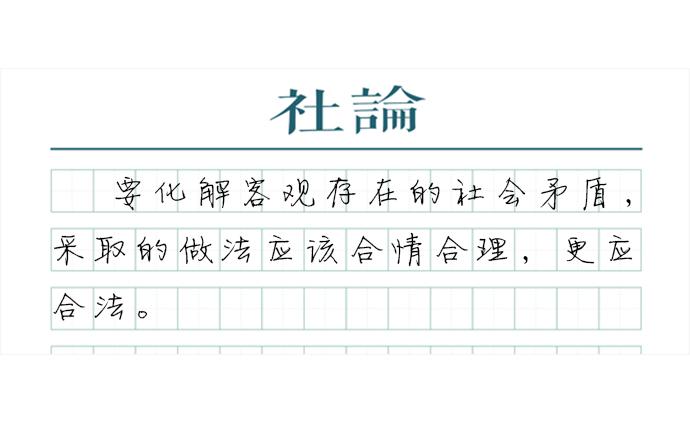 """【社论】别让""""绝笔信事件""""沦为罗生门"""