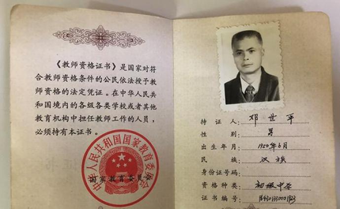法制日报刊文:操场埋尸案遇害教师邓世平应依法评为烈士