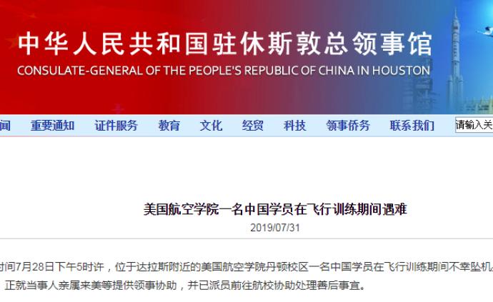 我駐休斯敦總領館確認一名中國學員在美墜機身亡