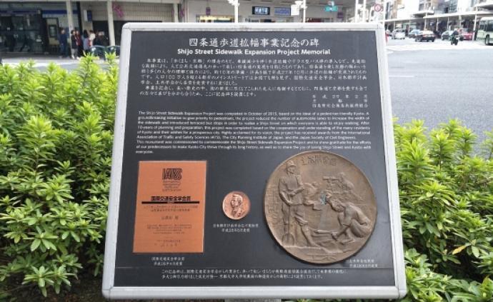 交通設施|日本京都人行道拓寬項目:步行權利的勝利