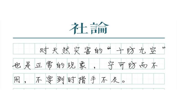 """【社论】上海不是""""结界"""",防台风不容麻痹"""