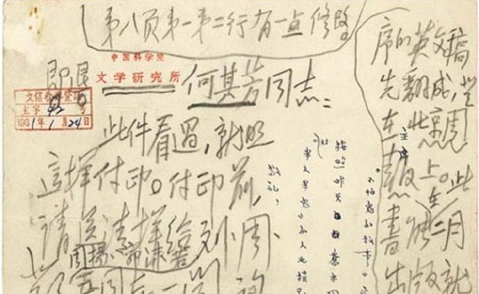 吳景鍵 | 呂叔湘與《不怕鬼的故事》