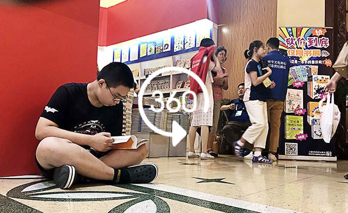 360°全景|走起!上海書展今日開幕,千余場活動等你來